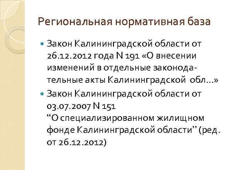 Региональная нормативная база Закон Калининградской области от 26. 12. 2012 года N 191 «О