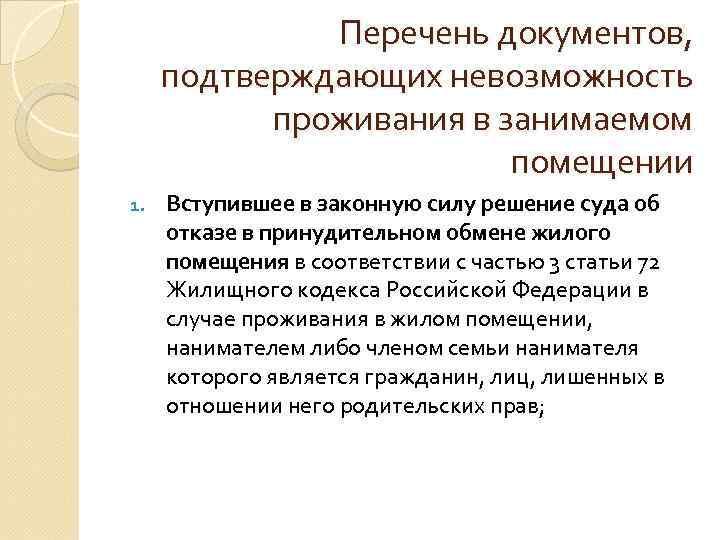Перечень документов, подтверждающих невозможность проживания в занимаемом помещении 1. Вступившее в законную силу решение