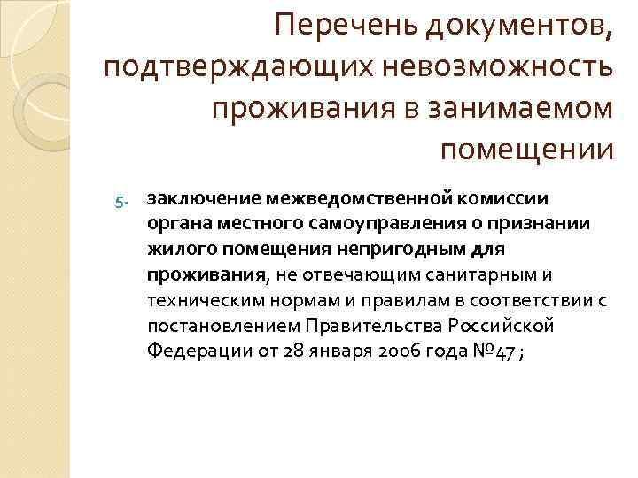 Перечень документов, подтверждающих невозможность проживания в занимаемом помещении 5. заключение межведомственной комиссии органа местного