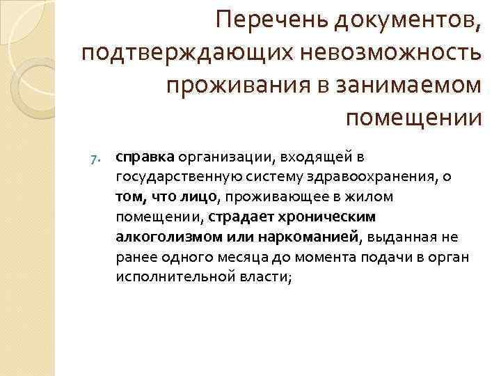 Перечень документов, подтверждающих невозможность проживания в занимаемом помещении 7. справка организации, входящей в государственную
