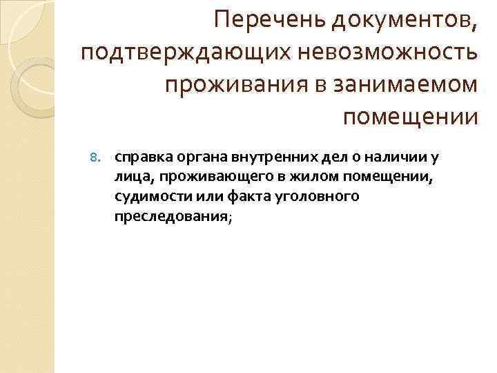 Перечень документов, подтверждающих невозможность проживания в занимаемом помещении 8. справка органа внутренних дел о