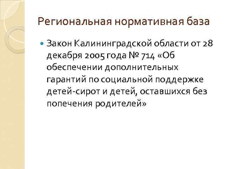Региональная нормативная база Закон Калининградской области от 28 декабря 2005 года № 714 «Об
