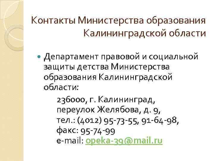 Контакты Министерства образования Калининградской области Департамент правовой и социальной защиты детства Министерства образования Калининградской