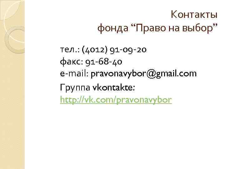 """Контакты фонда """"Право на выбор"""" тел. : (4012) 91 -09 -20 факс: 91 -68"""