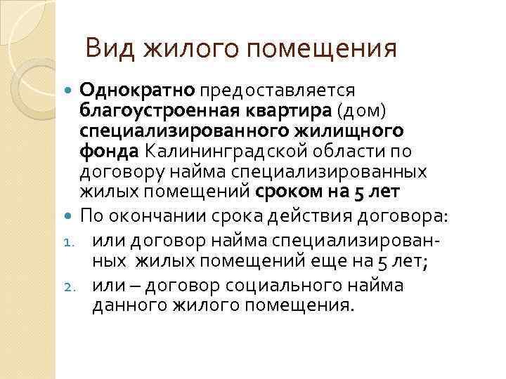Вид жилого помещения Однократно предоставляется благоустроенная квартира (дом) специализированного жилищного фонда Калининградской области по