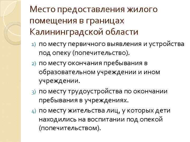Место предоставления жилого помещения в границах Калининградской области по месту первичного выявления и устройства