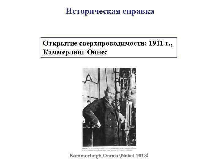 Историческая справка Открытие сверхпроводимости: 1911 г. , Каммерлинг Оннес