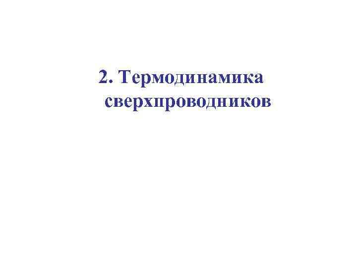 2. Термодинамика сверхпроводников