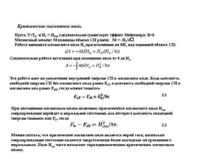 Критическое магнитное поле. Пусть Т<TC и Н 0 < HCm следовательно существует эффект Мейсснера: