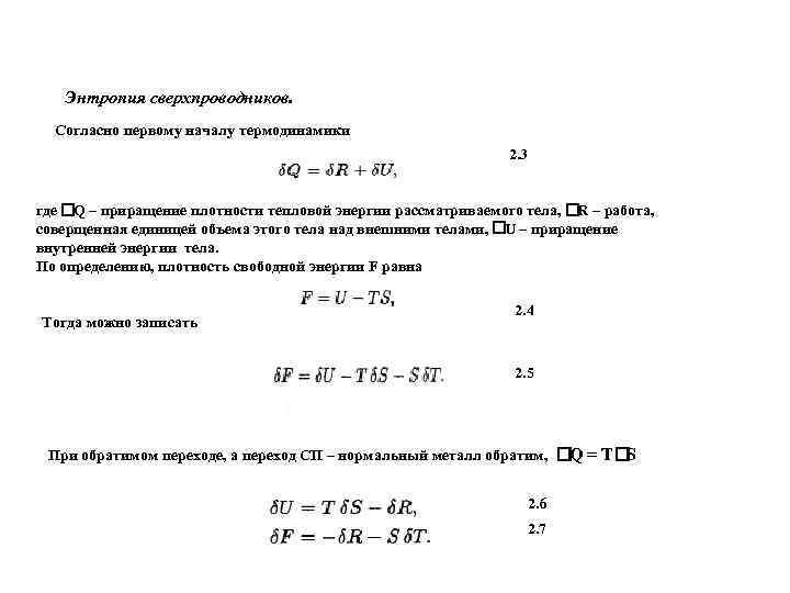 Энтропия сверхпроводников. Согласно первому началу термодинамики 2. 3 где – приращение плотности тепловой энергии