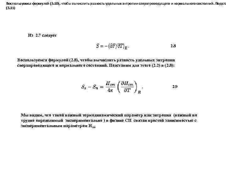 Воспользуемся формулой (3. 10), чтобы вычислить разность удельных энтропии сверхпроводящего и нормального состояний. Подста