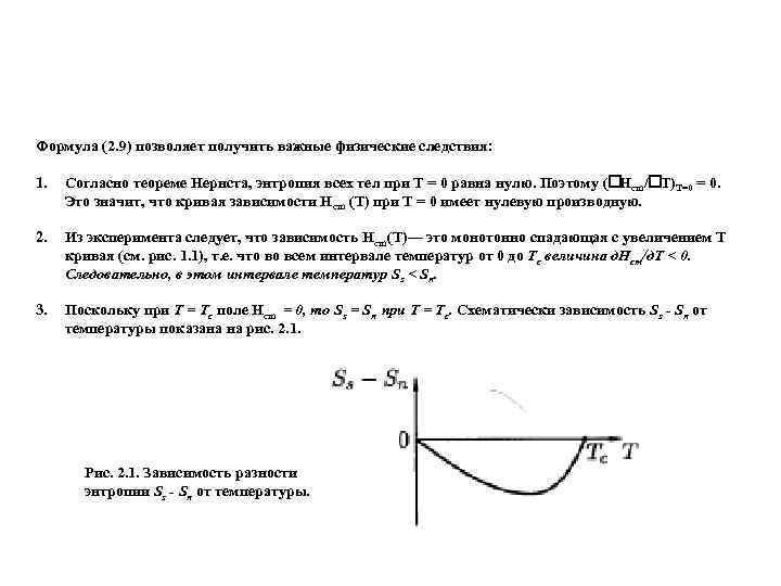 Формула (2. 9) позволяет получить важные физические следствия: 1. Согласно теореме Нернста, энтропия всех