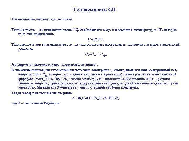 Теплоемкость СП Теплоемкость нормального металла. Теплоемкость - это отношение тепла d. Q, сообщенного телу,