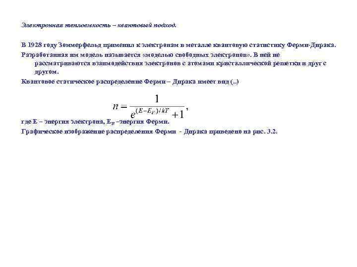 Электронная теплоемкость – квантовый подход. В 1928 году Зоммерфельд применил к электронам в металле