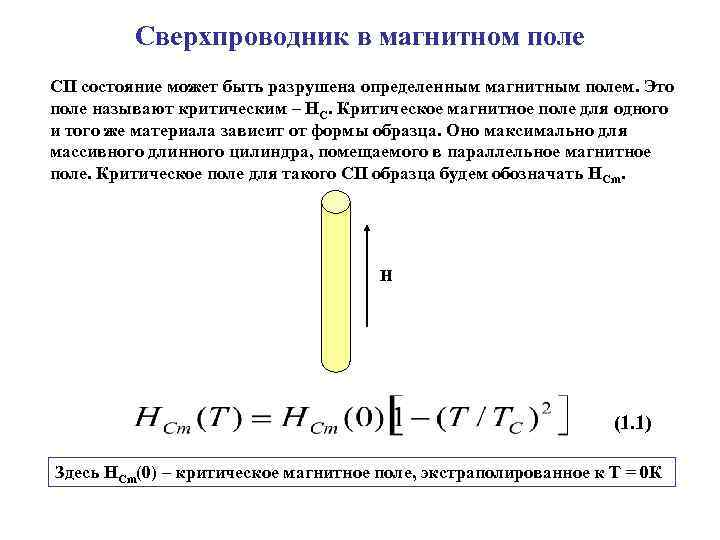Сверхпроводник в магнитном поле СП состояние может быть разрушена определенным магнитным полем. Это поле