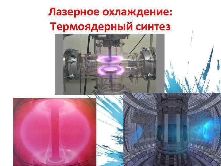 лазерное охлаждение картинки также представились социальными