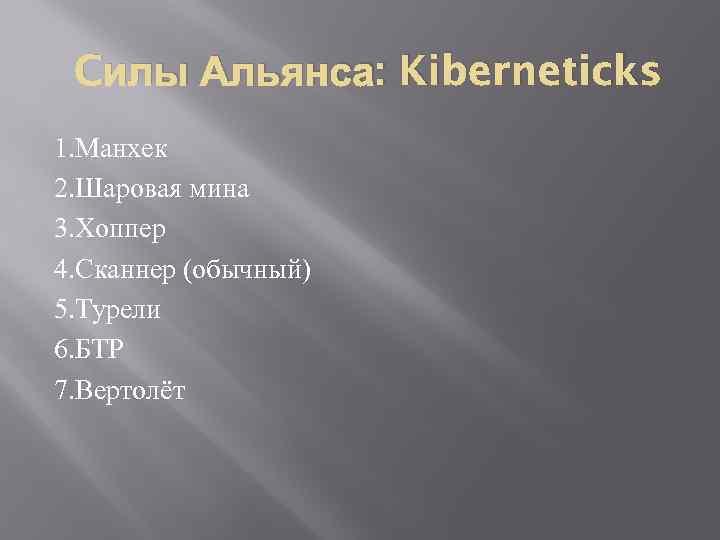 Cилы Альянса: Kiberneticks 1. Манхек 2. Шаровая мина 3. Хоппер 4. Сканнер (обычный) 5.