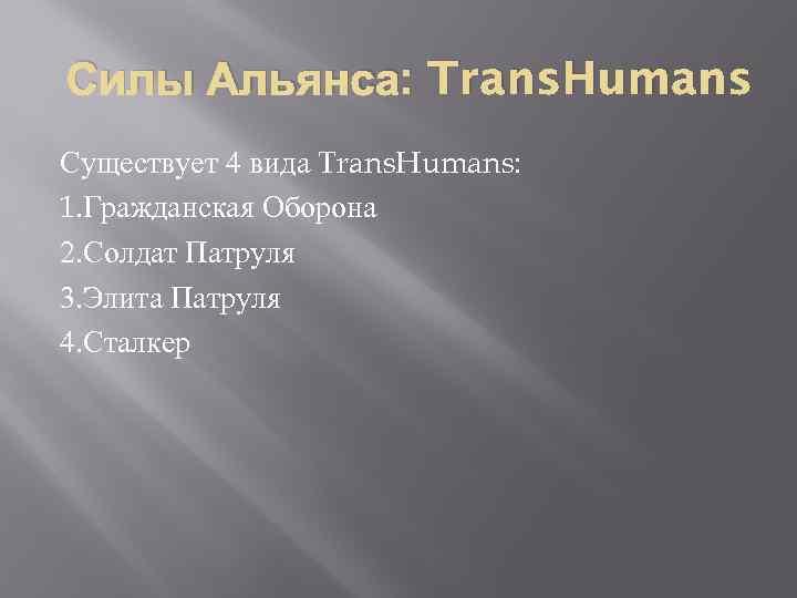 Силы Альянса: Trans. Humans Существует 4 вида Trans. Humans: 1. Гражданская Оборона 2. Солдат