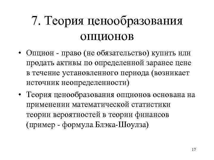 Теории Опционов