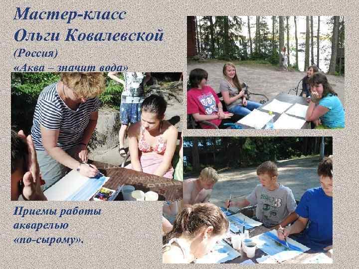 Мастер-класс Ольги Ковалевской (Россия) «Аква – значит вода» Приемы работы акварелью «по-сырому» .