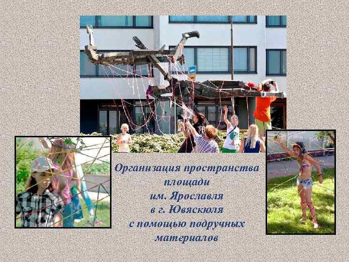 Организация пространства площади им. Ярославля в г. Ювяскюля с помощью подручных материалов