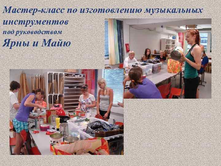 Мастер-класс по изготовлению музыкальных инструментов под руководством Ярны и Майю