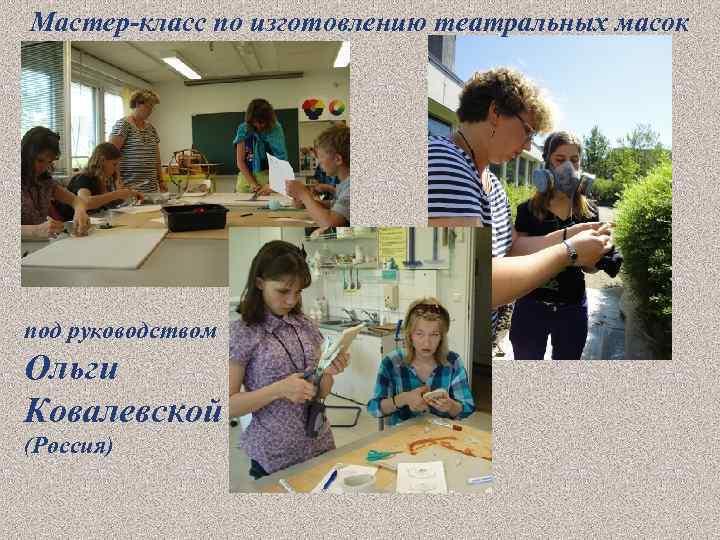 Мастер-класс по изготовлению театральных масок под руководством Ольги Ковалевской (Россия)