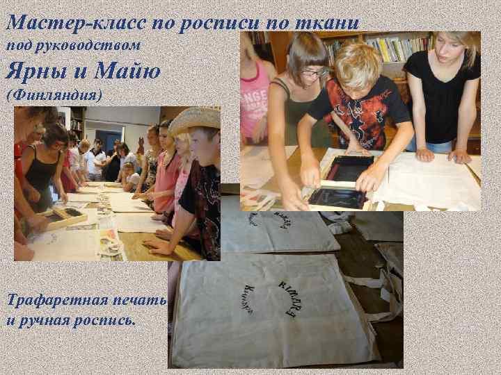Мастер-класс по росписи по ткани под руководством Ярны и Майю (Финляндия) Трафаретная печать и