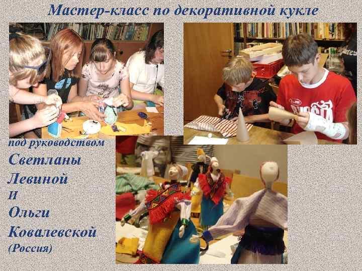 Мастер-класс по декоративной кукле под руководством Светланы Левиной И Ольги Ковалевской (Россия)