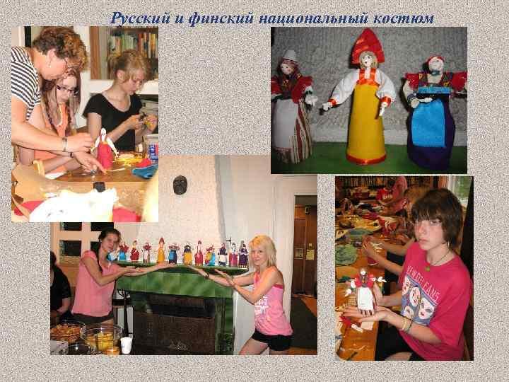 Русский и финский национальный костюм