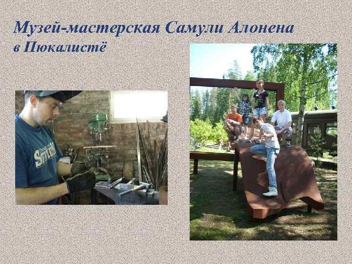 Музей-мастерская Самули Алонена в Пюкалистё