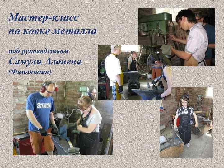 Мастер-класс по ковке металла под руководством Самули Алонена (Финляндия)