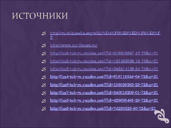 ИСТОЧНИКИ http: //ru. wikipedia. org/wiki/%D 4%F 0%ED%F 6%E 8%F F http: //www. my-france. ru/