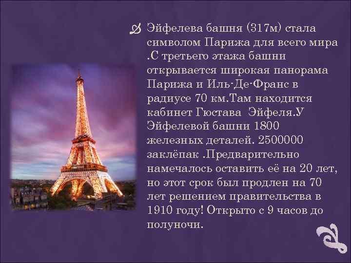 Эйфелева башня (317 м) стала символом Парижа для всего мира. С третьего этажа