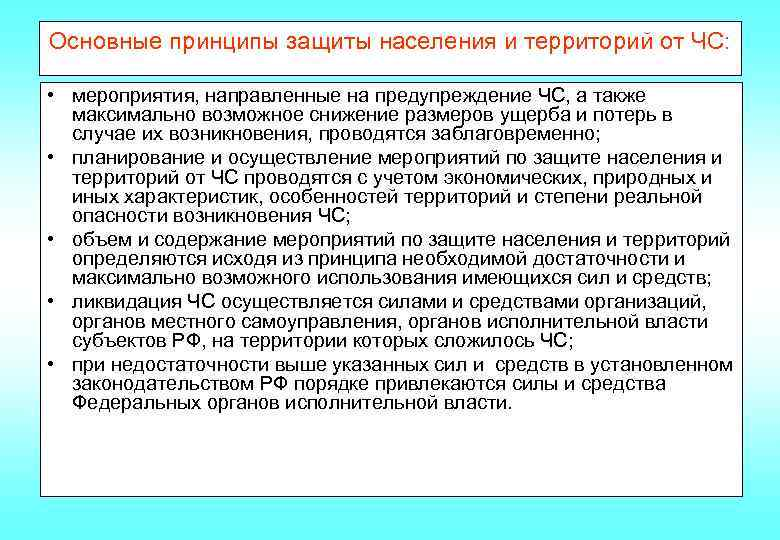 Основные принципы защиты населения и территорий от ЧС: • мероприятия, направленные на предупреждение ЧС,