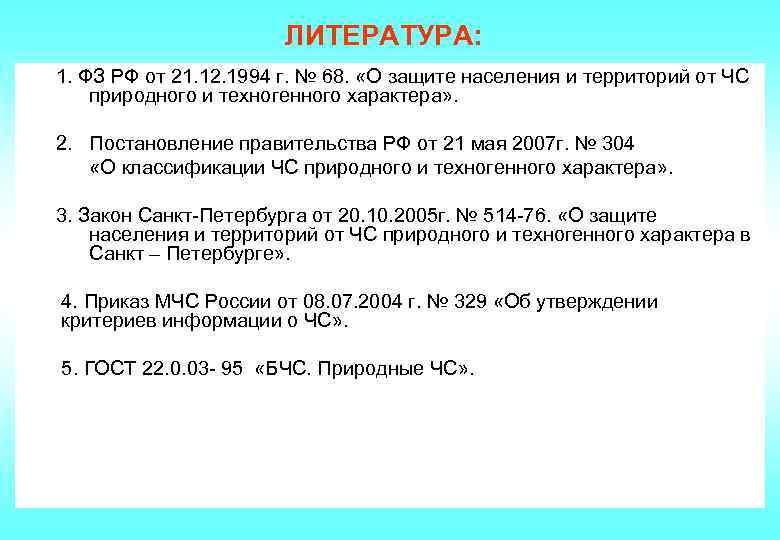ЛИТЕРАТУРА: 1. ФЗ РФ от 21. 12. 1994 г. № 68. «О защите населения