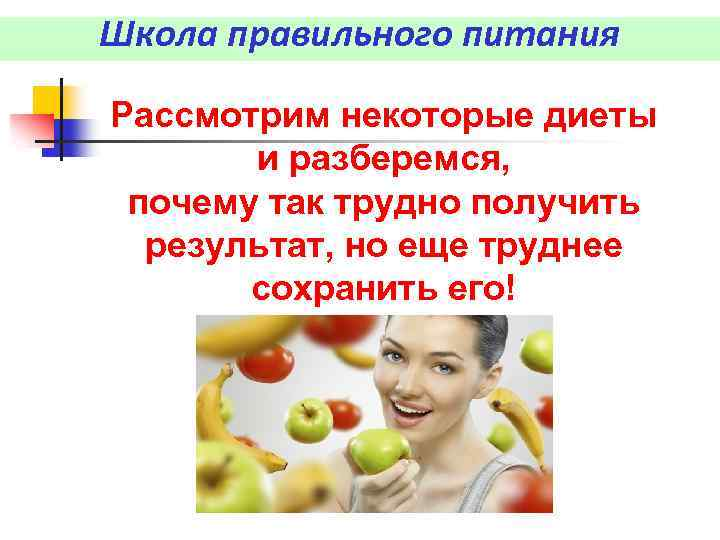 Школа питания онлайн похудение