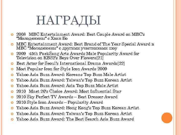 НАГРАДЫ 2008 MBC Entertainment Award: Best Couple Award on MBC's