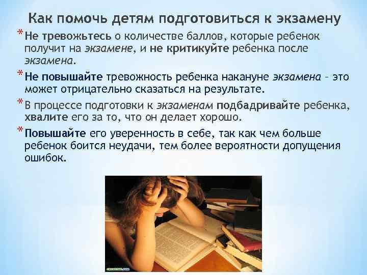 Как помочь детям подготовиться к экзамену *Не тревожьтесь о количестве баллов, которые ребенок получит