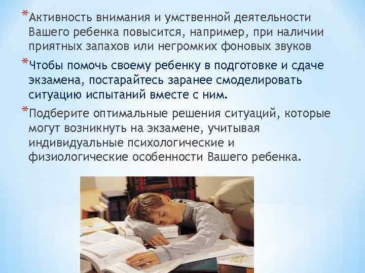 *Активность внимания и умственной деятельности Вашего ребенка повысится, например, при наличии приятных запахов или