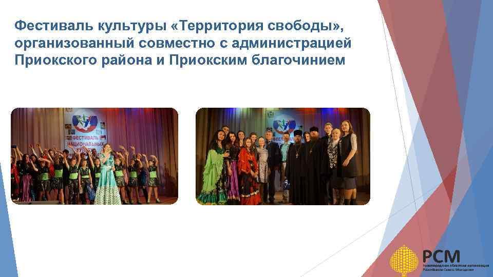 Фестиваль культуры «Территория свободы» , организованный совместно с администрацией Приокского района и Приокским благочинием