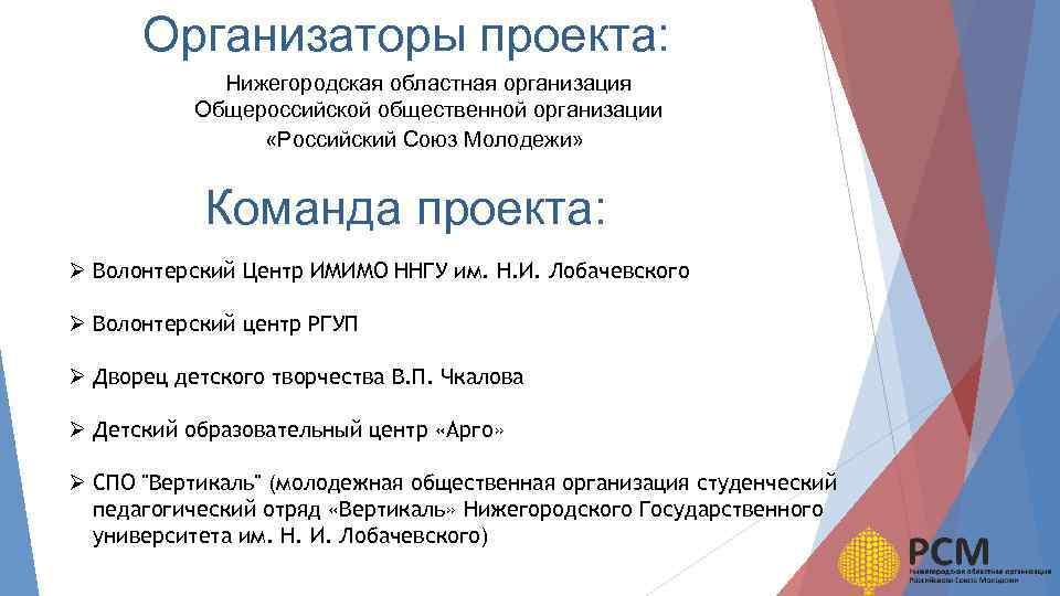 Организаторы проекта: Нижегородская областная организация Общероссийской общественной организации «Российский Союз Молодежи» Команда проекта: Ø
