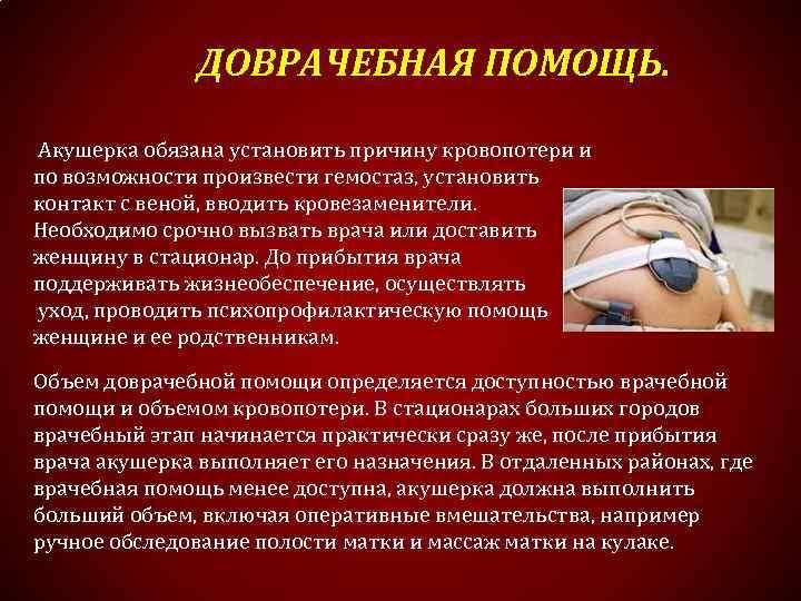 ДОВРАЧЕБНАЯ ПОМОЩЬ. Акушерка обязана установить причину кровопотери и по возможности произвести гемостаз, установить контакт