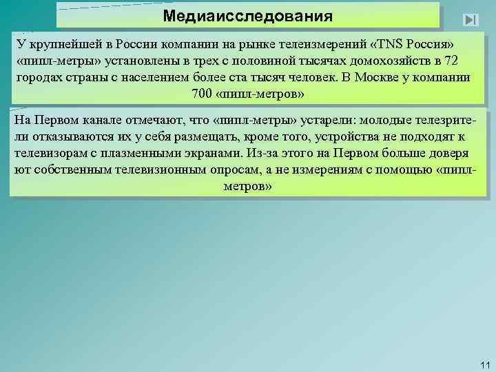 Медиаисследования У крупнейшей в России компании на рынке телеизмерений «TNS Россия» «пипл-метры» установлены в