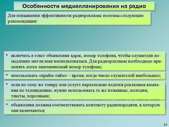 Особенности медиапланирования на радио Для повышения эффективности радиорекламы полезны следующие рекомендации: • включать в
