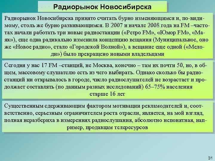 Радиорынок Новосибирска принято считать бурно изменяющимся и, по-види. Комаров Б. Л. , президент Холдинга