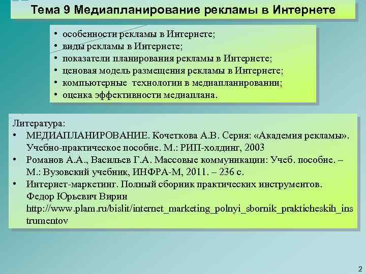 Тема реклама в интернете продвижение сайта Сибай