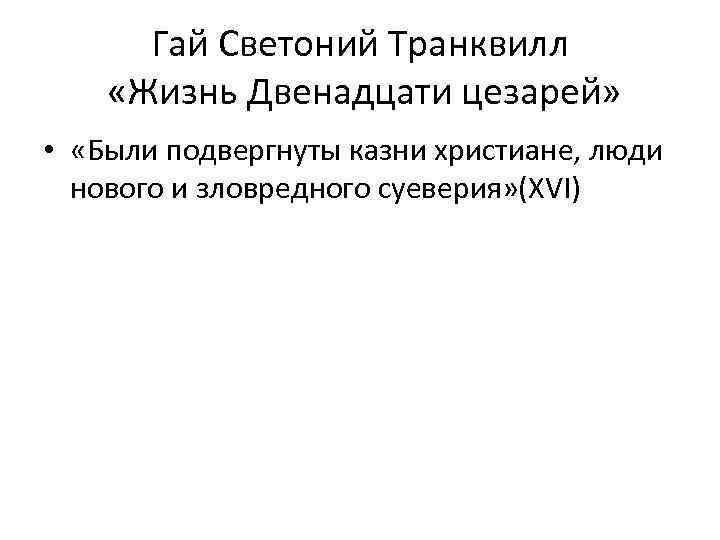 Гай Светоний Транквилл «Жизнь Двенадцати цезарей» • «Были подвергнуты казни христиане, люди нового и