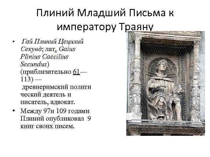 Плиний Младший Письма к императору Траяну • Гай Плиний Цецилий Секунд; лат. Gaius Plinius