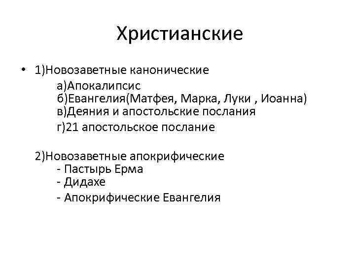 Христианские • 1)Новозаветные канонические а)Апокалипсис б)Евангелия(Матфея, Марка, Луки , Иоанна) в)Деяния и апостольские
